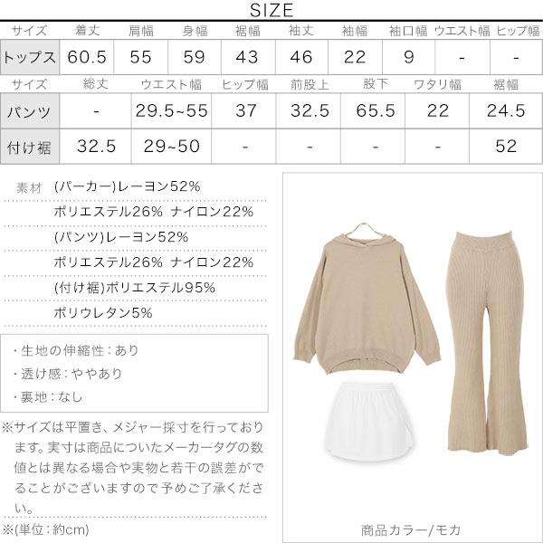 [ 3点セット ]ニットパーカー+リブニットパンツ+付け裾 [E2677]のサイズ表