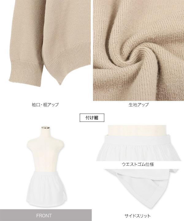 [ 3点セット ]ニットパーカー+リブニットパンツ+付け裾 [E2677]