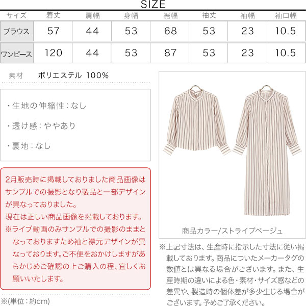[ 田中亜希子さんコラボ ] 選べる2タイプバンドカラーブラウスワンピース [E2687]のサイズ表