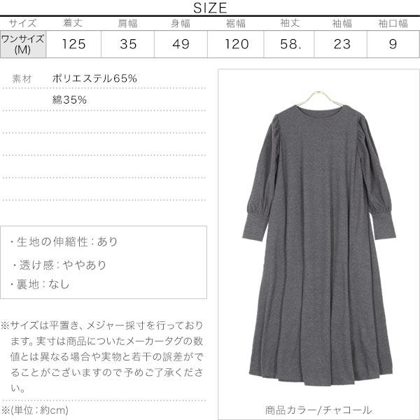ジゴ袖カットソーフレアワンピース [E2690]のサイズ表