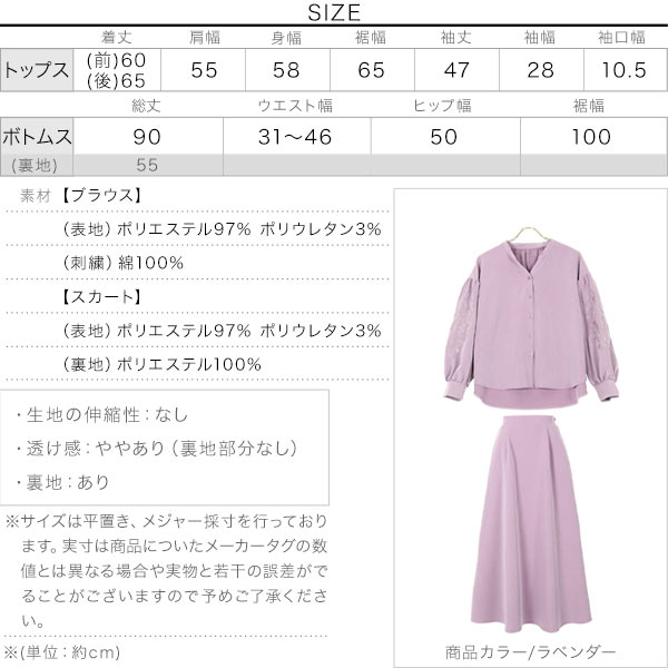 [ 2点セット ] 花柄刺繍ブラウススカートセットアップ [E2702]のサイズ表
