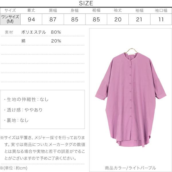 ビッグシャツワンピース [E2707]のサイズ表