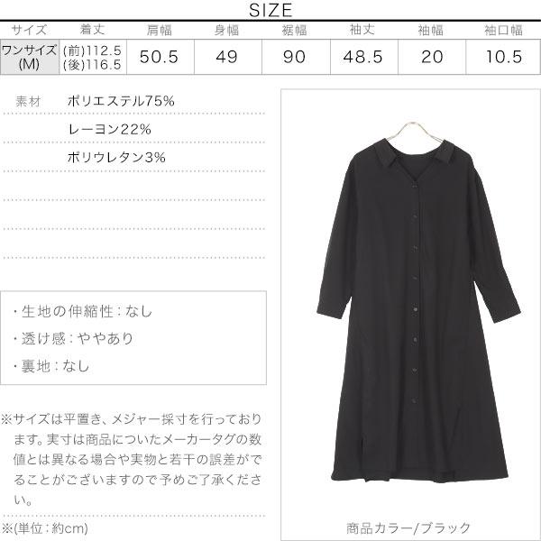 [ レタスクラブコラボ ] 抜き衿デザインシャツワンピース [E2709]のサイズ表