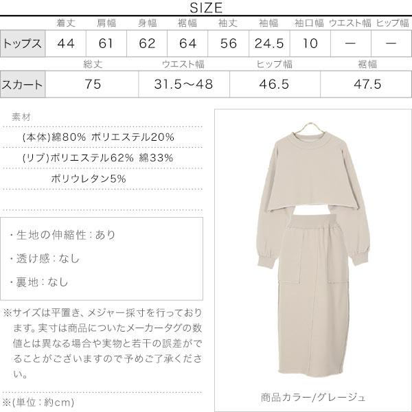 [ USAコットン ]ダメージトップス×タイトスカートセットアップ [E2713]のサイズ表