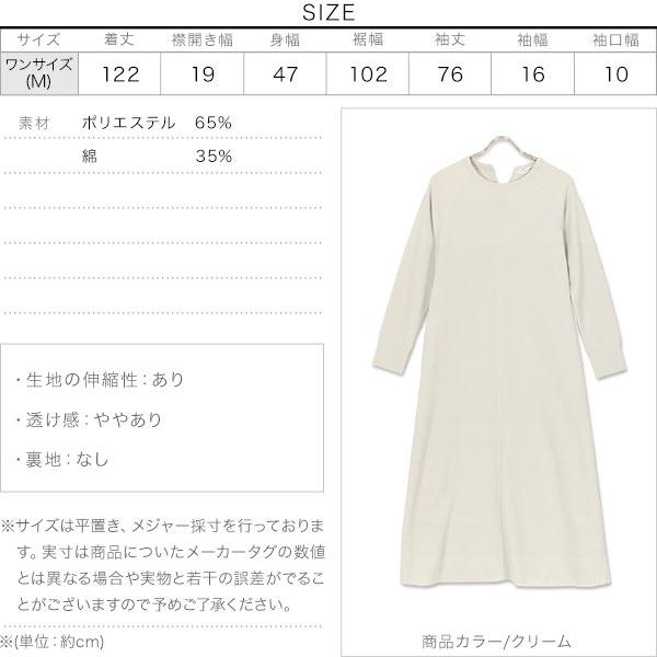 ワッフルカットソーワンピース [E2714]のサイズ表