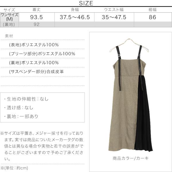 サイドプリーツ切り替えジャンパースカート [E2736]のサイズ表