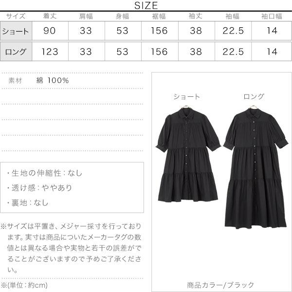 選べる2丈 ティアードシャツワンピース [E2742]のサイズ表