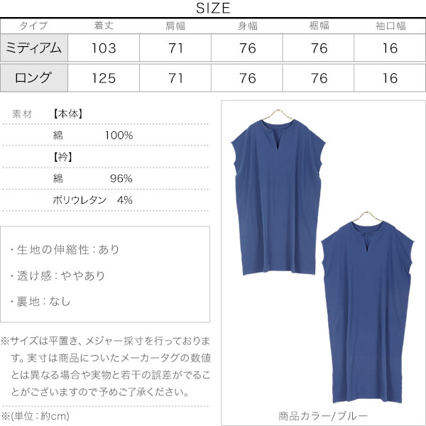 選べる2丈キーネックワンピース [E2744]のサイズ表