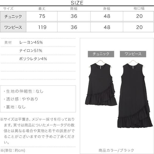 [ 岡部あゆみさんコラボ ][チュニック/ワンピース]裾フリルワンピース [E2765]のサイズ表