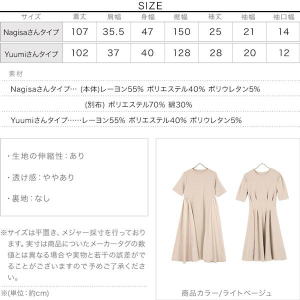[ Nagisaさん Yuumiさんコラボ ] 2typeワンピース [E2773]のサイズ表