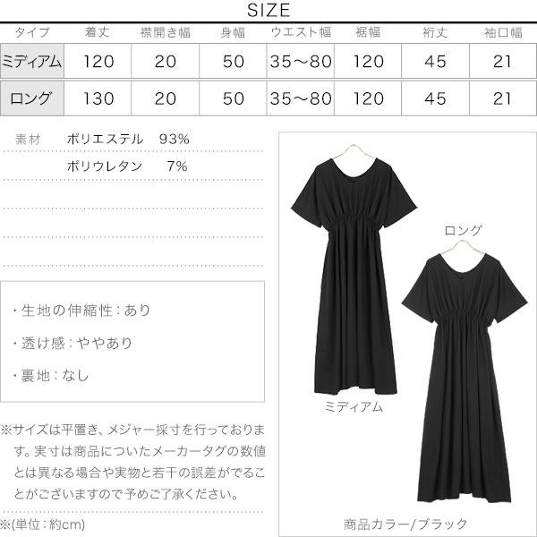 選べる2丈カットソーフレアワンピース[E2798]のサイズ表