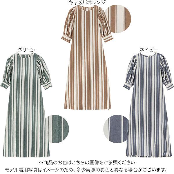 ボリューム袖ロングワンピース [E2810]