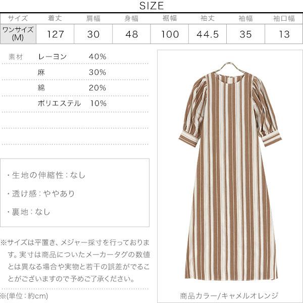 ボリューム袖ロングワンピース [E2810]のサイズ表