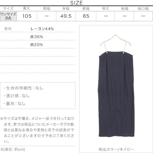 ロープストラップジャンパースカート [E2816]のサイズ表