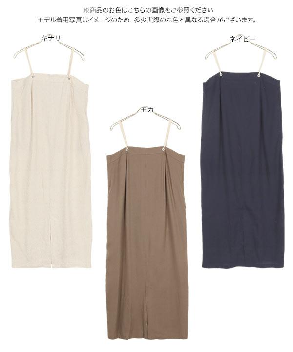 ロープストラップジャンパースカート [E2816]