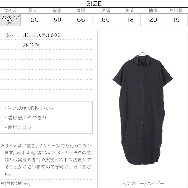 リネンブレンドシャツワンピース [E2859]のサイズ表