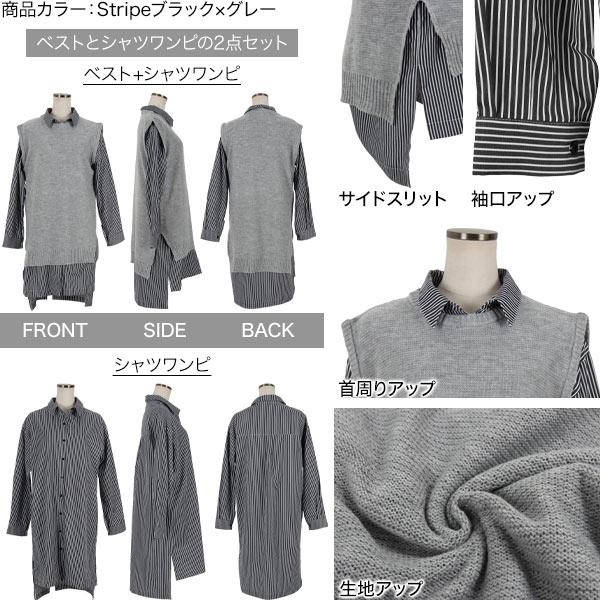 ロングニットベスト×シャツワンピ2点SET [E2868]