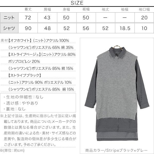 ロングニットベスト×シャツワンピ2点SET [E2868]のサイズ表