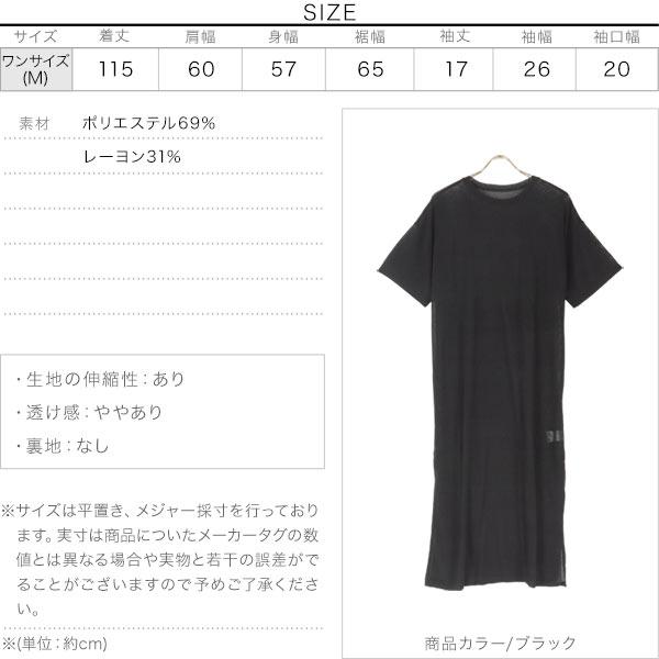 ≪セール≫シアーBIGTシャツワンピース [E2883]のサイズ表