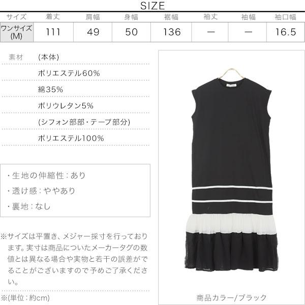 裾シアーワンピース [E2890]のサイズ表