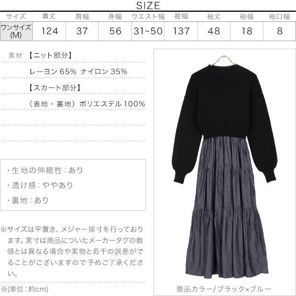 ボリューム袖ニットドッキングワンピース [E2893]のサイズ表