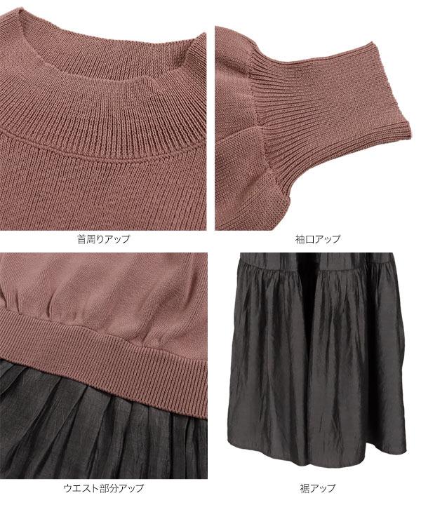 ボリューム袖ニットドッキングワンピース [E2893]