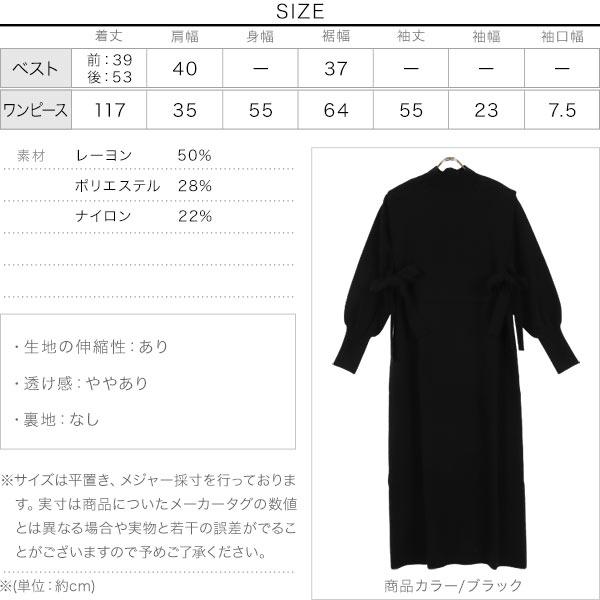 [ 田中亜希子さんコラボ ] 2点セットベストワンピース [E2895]のサイズ表