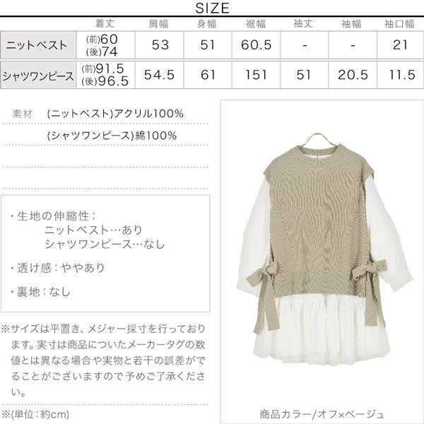 [2点セット]ニットベスト×シャツワンピース [E2902]のサイズ表
