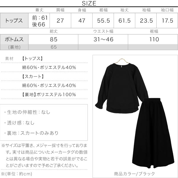 [2点セット]オンオフ着られるワンピース見えセットアップ [E2912]のサイズ表