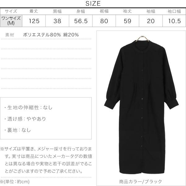 胸元ピンタックシャツワンピース [E2914]のサイズ表