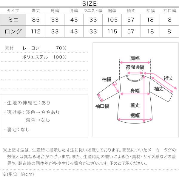 [ 岡部あゆみさんコラボ ]選べる2丈ニットワンピース [E2920]のサイズ表