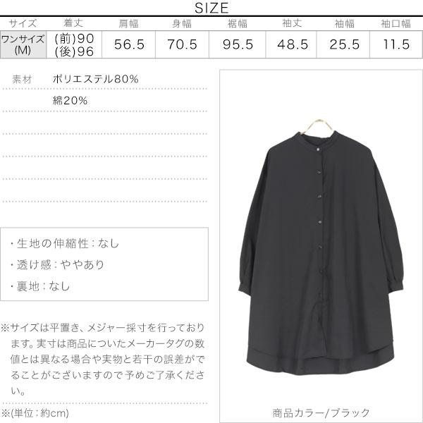 バンドカラーシャツミニワンピース [E2923]のサイズ表