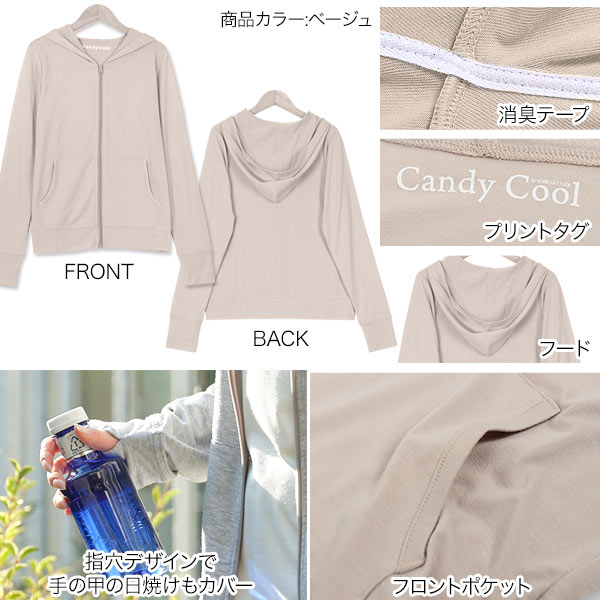 紫外線カット★CandyCoolパーカー[H457]