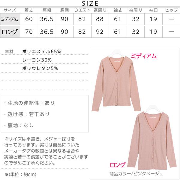 CandyCool★選べるシンプルカーディガン [H458]のサイズ表