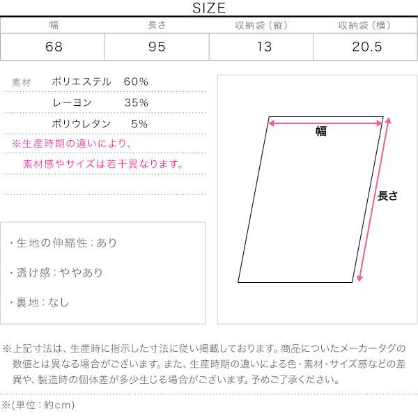 CandyCool★5way大判ストール[H466]のサイズ表
