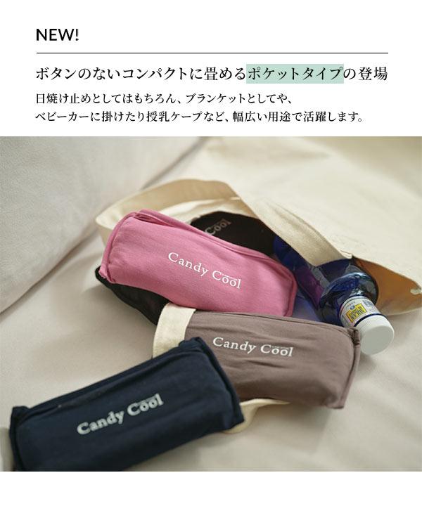 [ CandyCool ]UVカットストール[H466]