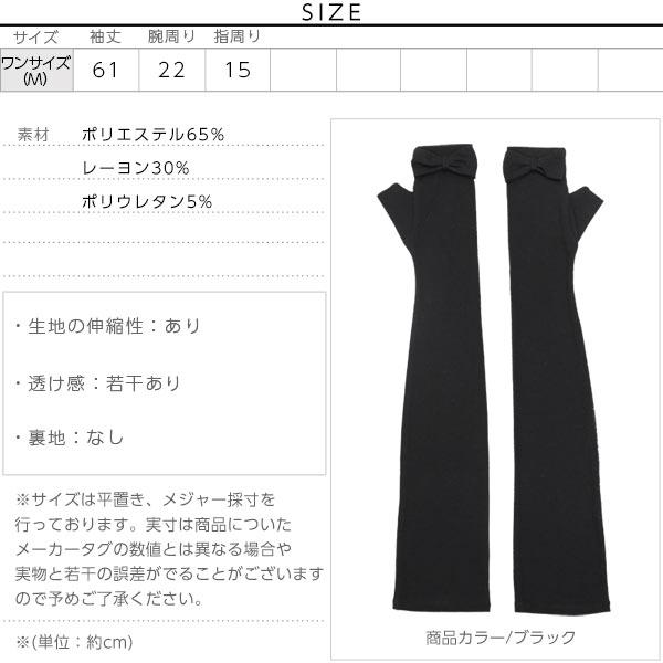 【CandyCool】アームカバー付き手袋 [H491]のサイズ表