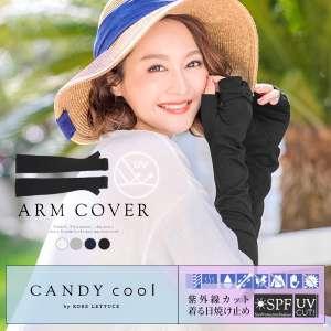 [ CandyCool ]UVカットアームカバー付き手袋 [H491]