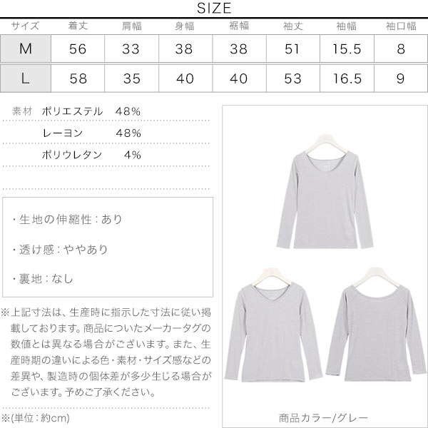 [ &HEAT ] ベーシックトップス [H50A]のサイズ表