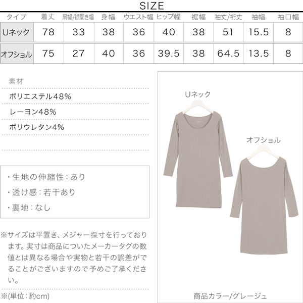 【&HEAT】Uネックorオフショルダー発熱ミニワンピ [H519]のサイズ表