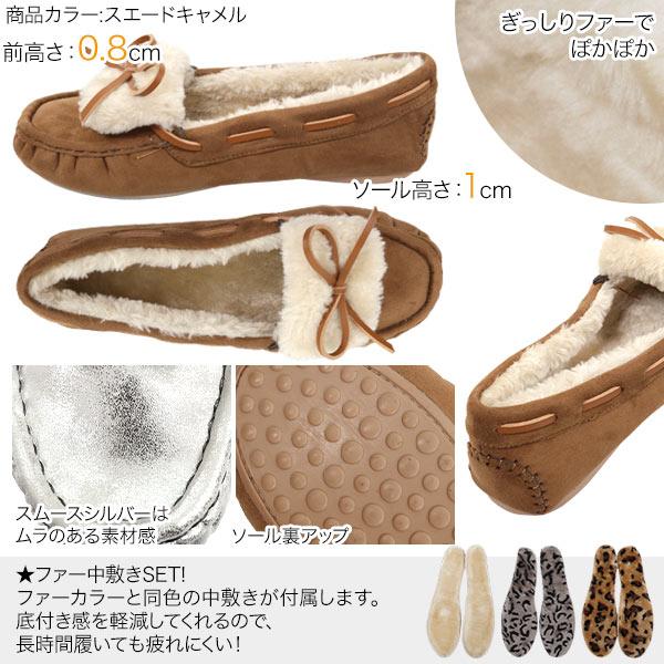 ≪ファイナルセール!!≫かぶせファー★スエードムートンモカシン [H529]