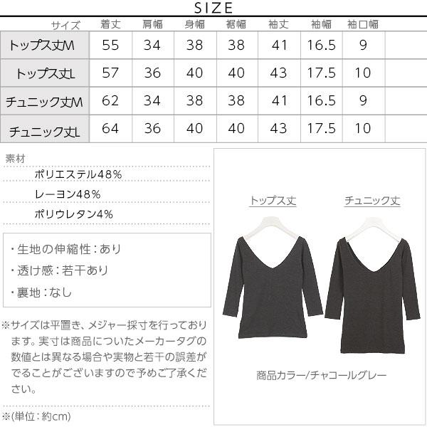 【&HEAT】前後着られる7分袖発熱トップス [H537]のサイズ表
