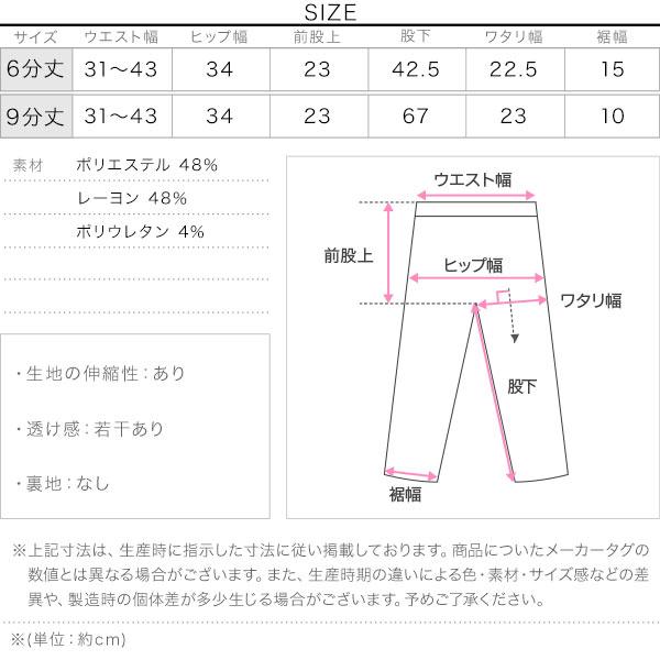 [ &HEAT ]選べる着丈★6分or9分丈レギンス[H538]のサイズ表