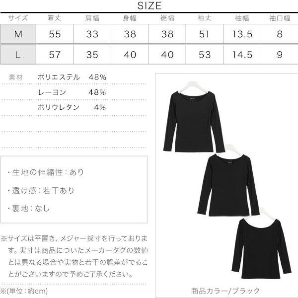 【&HEAT】カップ付きロングTシャツ発熱トップス [H539]のサイズ表