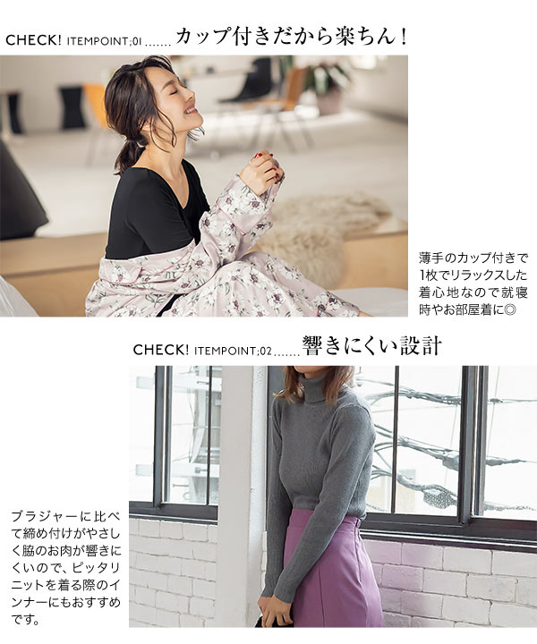 【&HEAT】カップ付きロングTシャツ発熱トップス [H539]