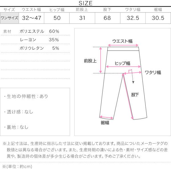 [ CandyCool ]UVカットワイドorガウチョパンツ [H542]のサイズ表