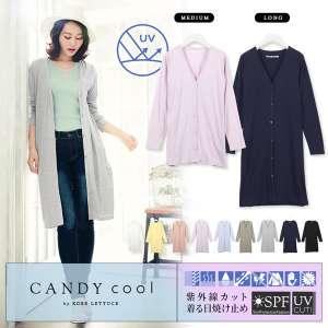 [ CandyCool ]UVカット選べる2丈カーディガン [H543]