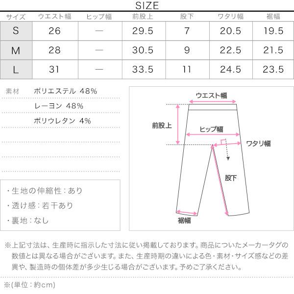 [ &HEAT ]腹巻付1分丈パンツ [H545]のサイズ表