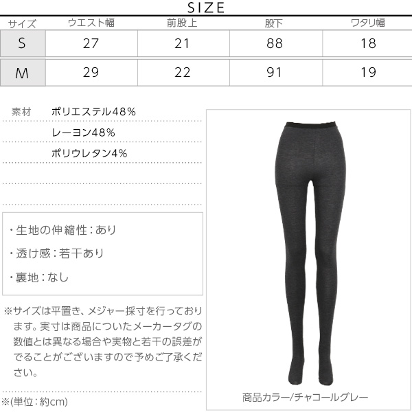 [ &HEAT ]タイツ [H546]のサイズ表