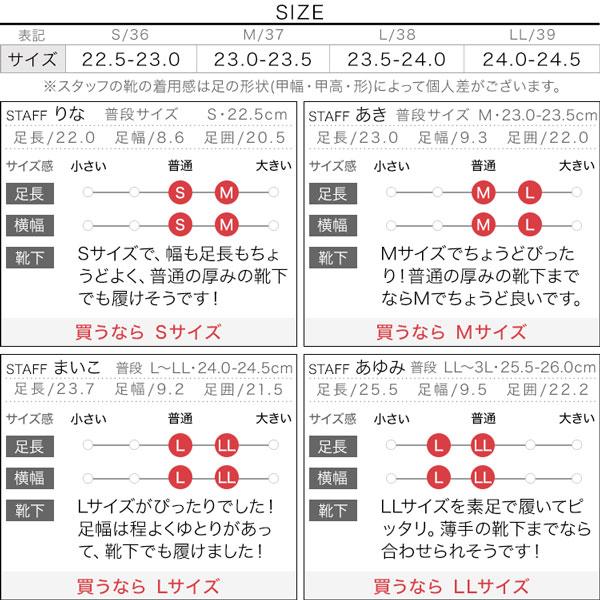 ムートンファーローファー [H547]のサイズ表